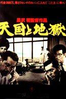 La locandina giapponese di Anatomia di un rapimento